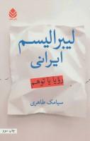 لیبرالیسم ایرانی (رویا یا توهم)