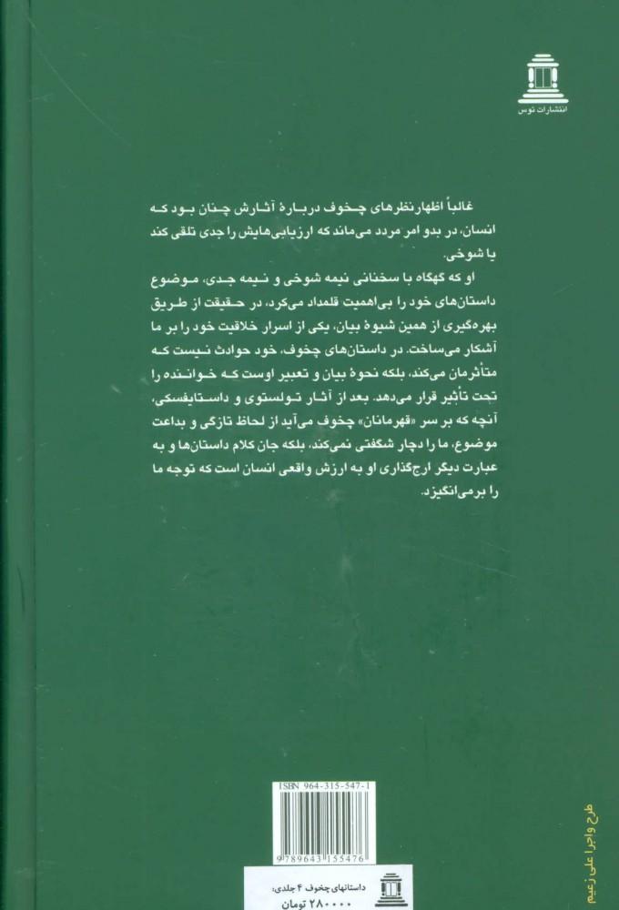 مجموعه آثار چخوف:داستان های کوتاه (جلدهای 1تا4)،(4جلدی)