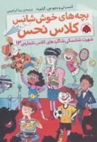 بچه های خوش شانس کلاس نحس 3 (شهرت شانسکی شاگردهای کلاس شماره ی13)