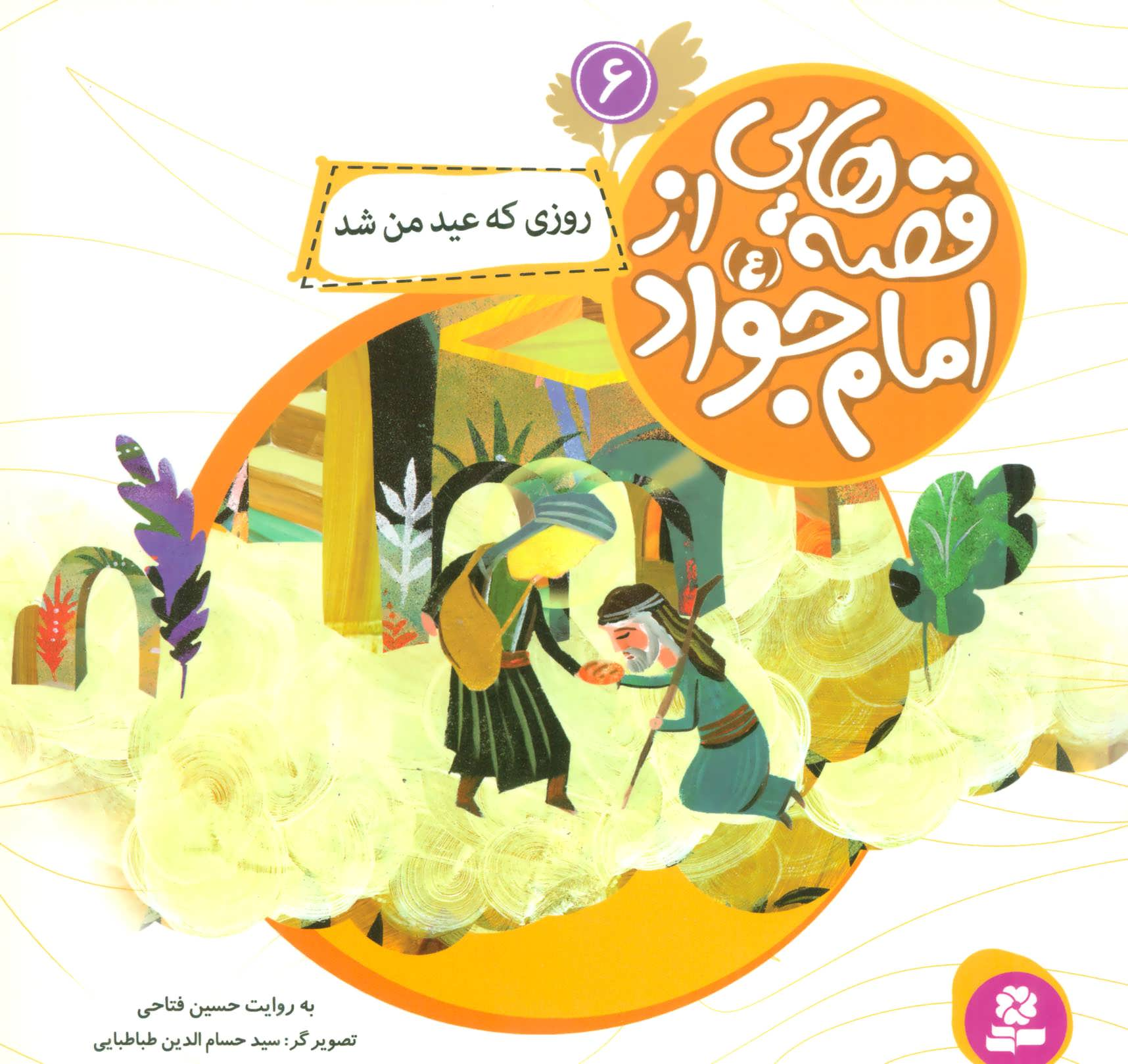 قصه هایی از امام جواد (ع) 6 (روزی که عید من شد)،(گلاسه)