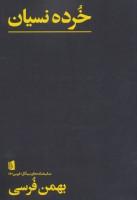 خرده نسیان (نمایشنامه های بیدگل:فرسی 7)