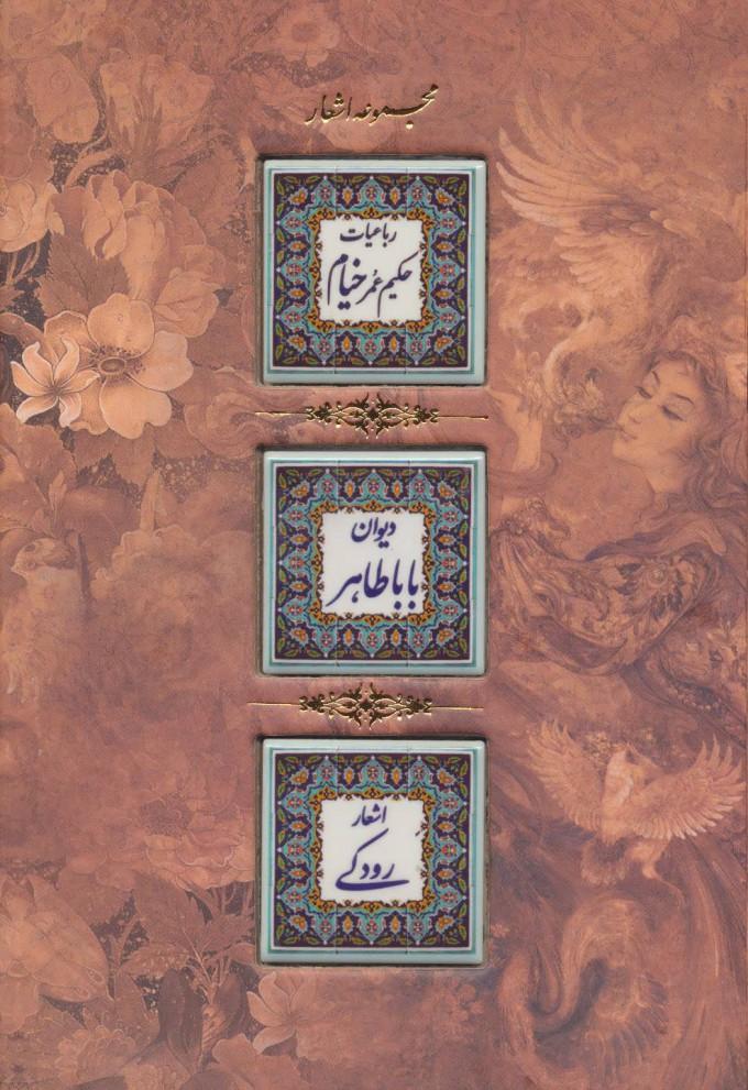 مجموعه اشعار (رباعیات حکیم عمر خیام،دیوان بابا طاهر،اشعار رودکی)،(باقاب،لب طلایی)