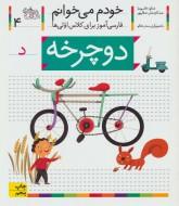 خودم می خوانم 4 (فارسی آموز برای کلاس اولی ها)،(دوچرخه)