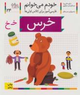 خودم می خوانم24 (فارسی آموز برای کلاس اولی ها)،(خرس)