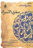 مخزن الاسرار (حکیم نظامی گنجه ای)