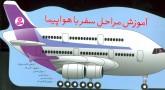 آموزش مراحل سفر با هواپیما (گلاسه)