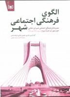 الگوی فرهنگی اجتماعی شهر (مصوبه های فرهنگی اجتماعی شورای اسلامی شهر تهران،دوره سوم