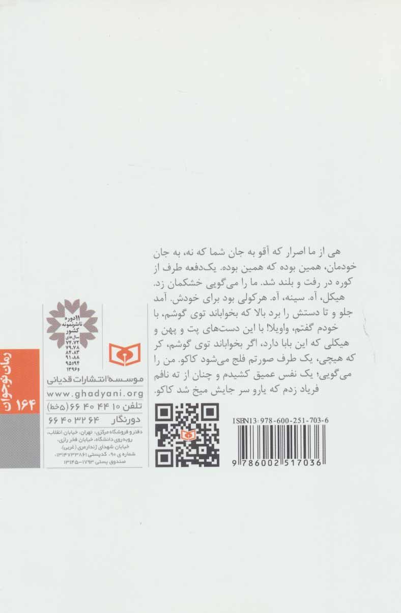 رمان نوجوان164 (دلقک و نارنج تلخ)