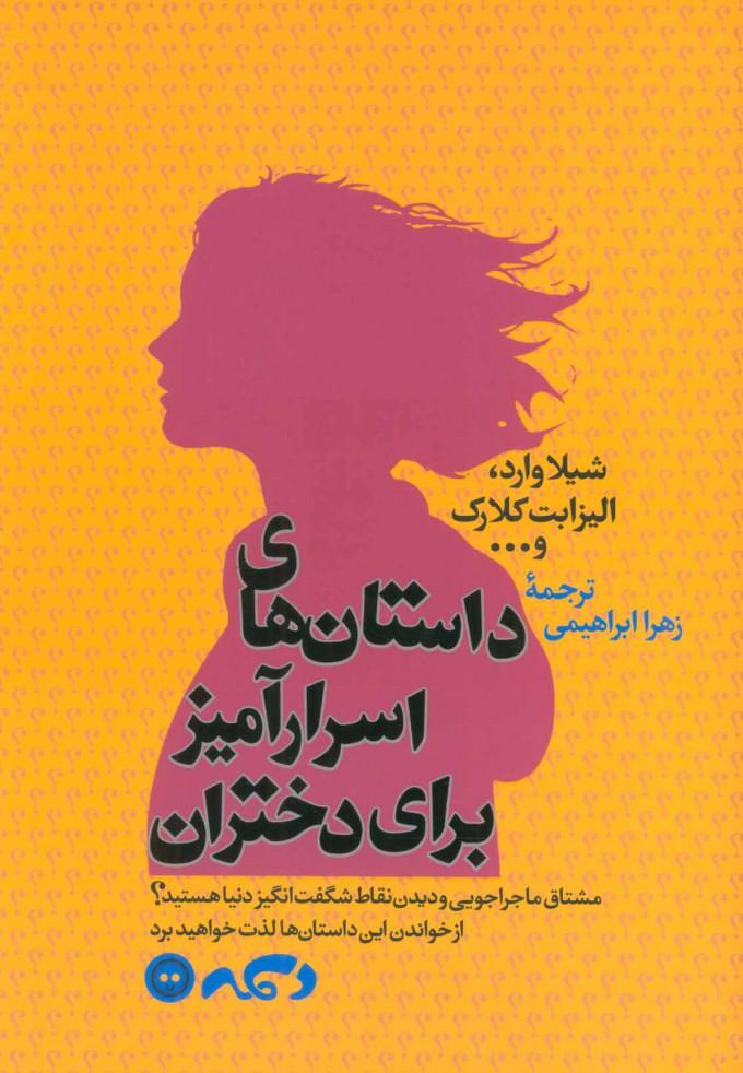 داستان های اسرارآمیز برای دختران