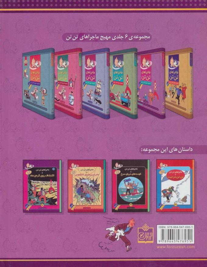 مجموعه ماجراهای تن تن 5 (جلدهای 17تا20)،همراه با سی دی کارتون (گلاسه)