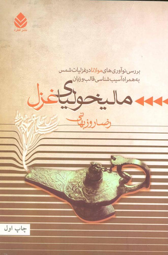 مالیخولیای غزل (بررسی نوآوری های مولانا در غزلیات شمس به همراه آسیب شناسی قالب و زبان)