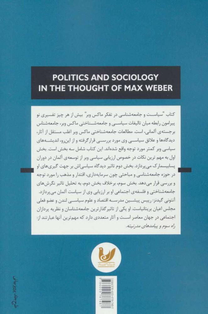 سیاست و جامعه شناسی در تفکر ماکس وبر