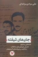 جان های شیفته (نقدهایی بر تاریخ جنبش چریکی قبل از انقلاب با تاکید بر چریک های آذربایجان)