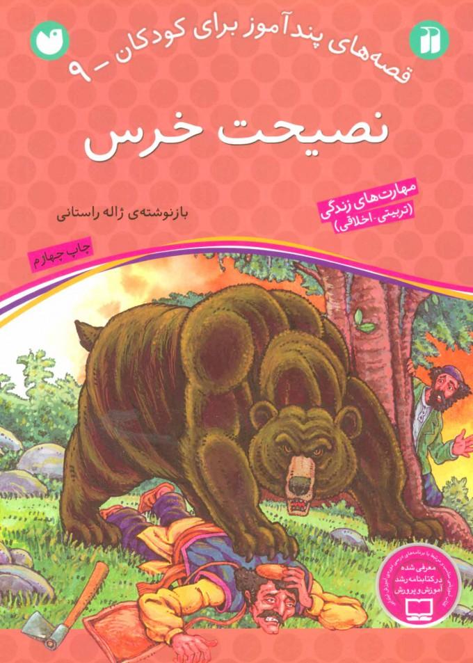 نصیحت خرس (قصه های پندآموز برای کودکان 9)،(گلاسه)