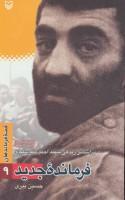 قصه فرماندهان 9 (فرمانده جدید:براساس زندگی شهید احمد متوسلیان)
