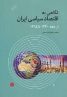 نگاهی به اقتصاد سیاسی ایران از دهه 1340 تا 1395