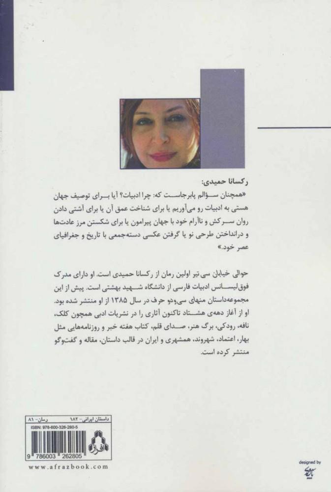 حوالی خیابان سی تیر (داستان امروز ایران81)