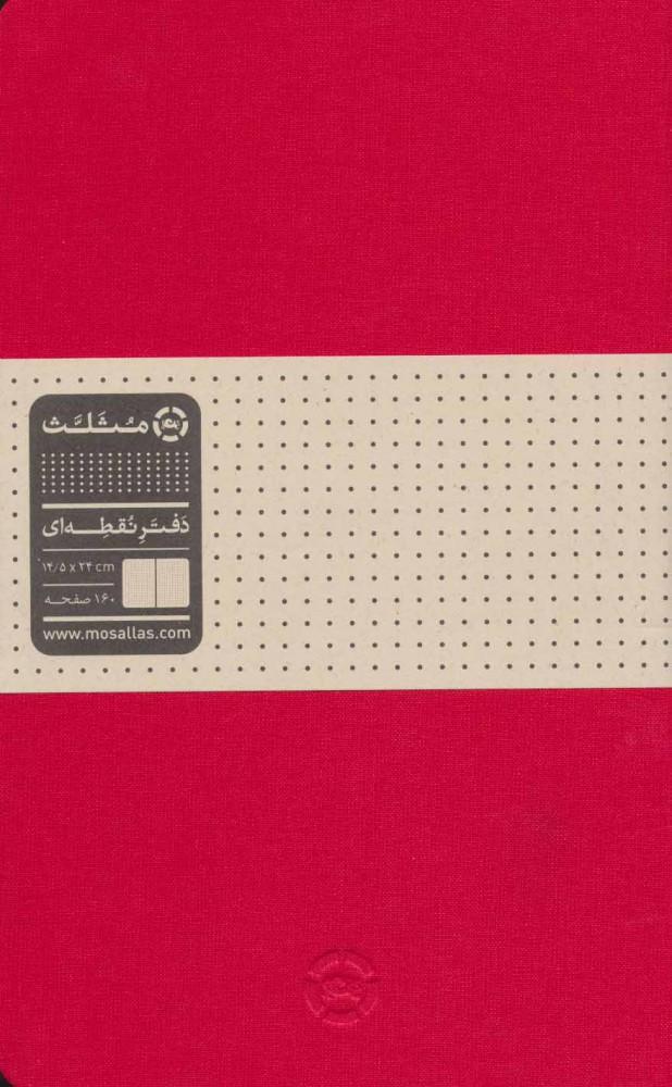 دفتر یادداشت پارچه ای نقطه ای 24*14/5 (3رنگ،کشدار،پاکت دار)