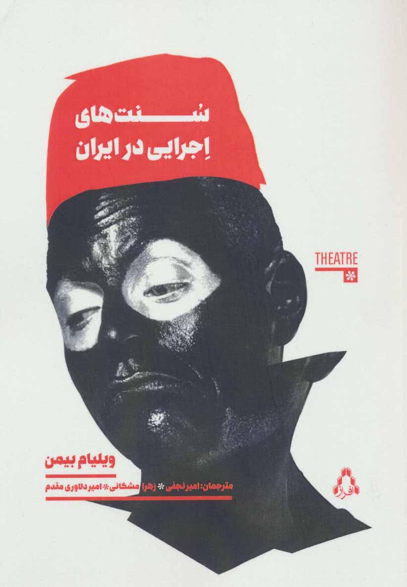 سنت های اجرایی در ایران