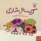قصه های ریزه میزه 1 (کیسه ی شادی)