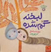 قصه های ریزه میزه 2 (لبخند گم شده)