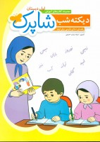 دیکته شب شاپرک (کتاب های آموزش اول دبستان)