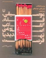 موسیقی،فقه،انقلاب اسلامی تهدید یا فرصت (بررسی اجتهادی آرای فقهی،موسیقایی رهبر انقلاب)