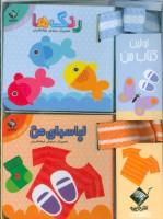 مجموعه اولین کتاب من (2جلدی،2زبانه،گلاسه،باجعبه)