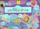 چمدان ایرانگردی