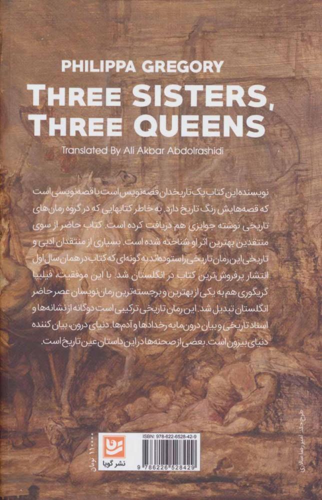 سه خواهر،سه ملکه