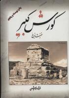 کورش کبیر (حقیقت تاریخ)