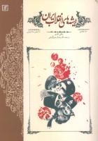 ریشه های انقلاب ایران