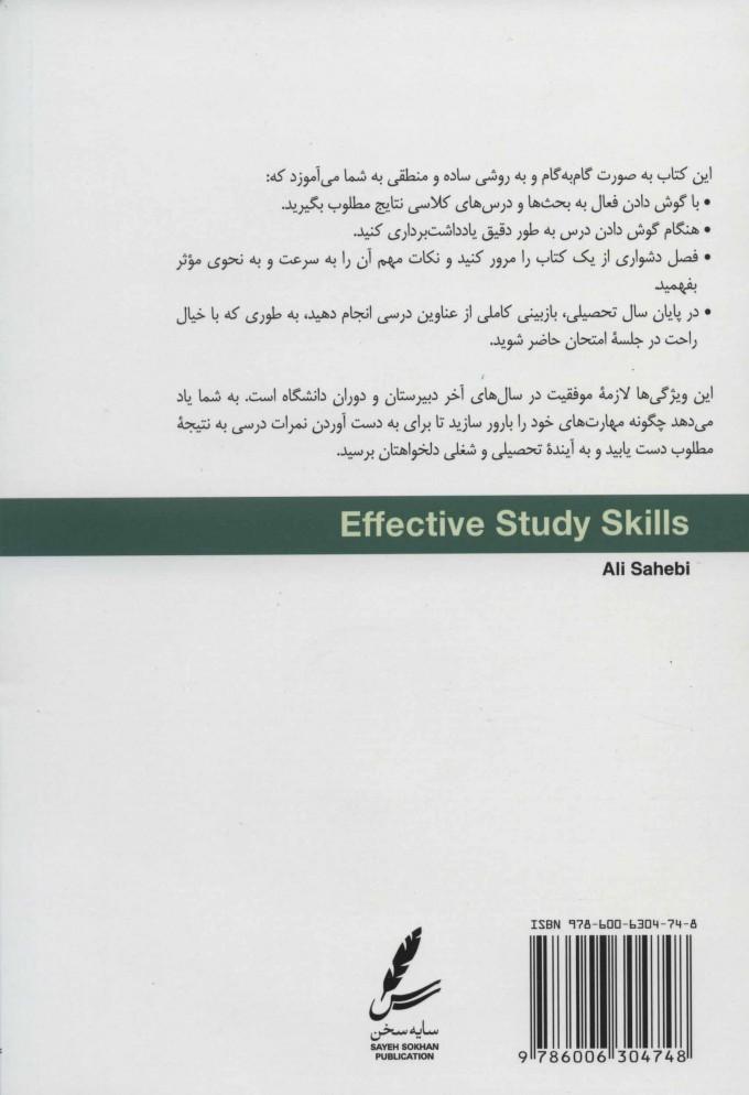 روش ها و فنون مطالعه موثر (آشنایی با فنون مطالعه…)،(همراه با سی دی)