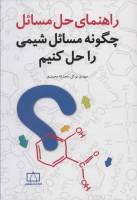 راهنمای حل مسائل (چگونه مسائل شیمی را حل کنیم