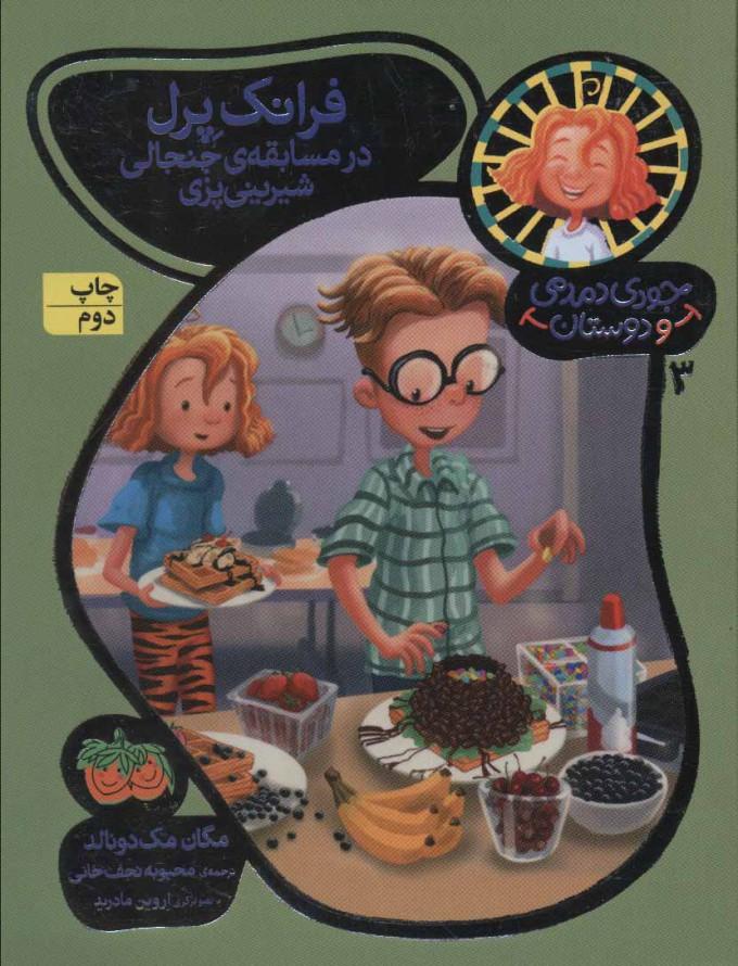 جودی دمدمی و دوستان 3 (فرانک پرل در مسابقه ی جنجالی شیرینی پزی)،(گلاسه)