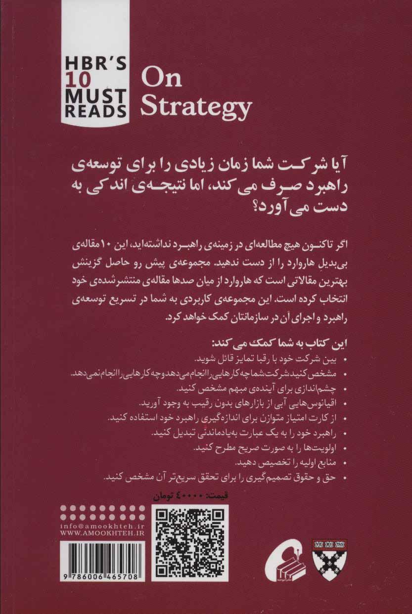 راهبرد (10 مقاله ای که از هاروارد باید بخوانید)