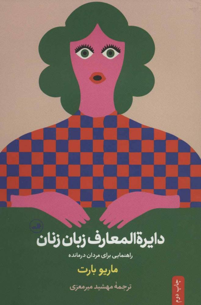 دایره المعارف زبان زنان و مردان (راهنمایی برای مردان درمانده و درک ساده تر مردان)