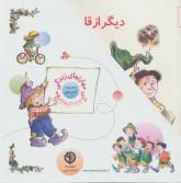 مجموعه مهارتهای زندگی 2 (جلدهای 16تا30)،(15جلدی،باقاب)