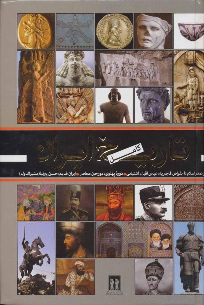 تاریخ کامل ایران