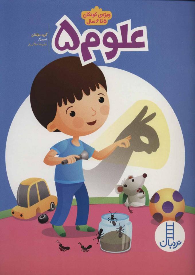علوم 5 ( ویژه کودکان 5تا6سال)