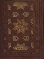 قرآن کریم سلطانی،همراه با دفتر رویدادهای مهم زندگی (5رنگ،باجعبه،ترمو،لب طلایی)