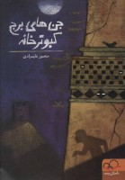 جن های برج کبوترخانه