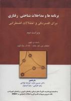 برنامه ها و مداخلات شناختی-رفتاری برای افسردگی و اختلالات اضطرابی (همراه با سی دی)