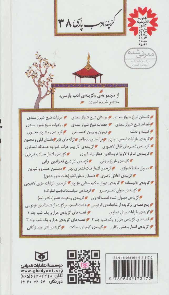 گزینه ادب پارسی38 (گزیده اشعار وحشی بافقی)