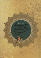 گزیده غزلیات سعدی شیرازی (2زبانه،گلاسه،باقاب)