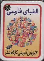 کارتهای آموزشی الفبای فارسی (36 قطعه کارت)،(گلاسه)