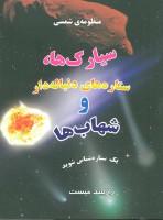منظومه شمسی:سیارک ها،ستاره های دنباله دار و شهاب ها (1ستاره شناس شوید)،(گلاسه)