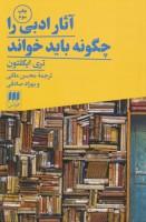 آثار ادبی را چگونه باید خواند (زبان و ادبیات70)