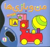 من و بازی ها (من و روزها،من و کارها 3)،(2زبانه،گلاسه)