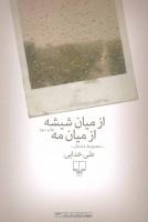 از میان شیشه ازمیان مه:مجموعه داستان (جهان تازه ی داستان133)